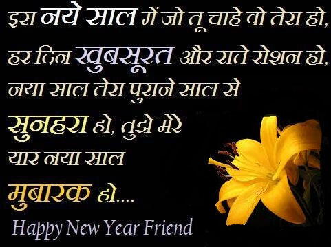 Happy New Year 2019 Best Happy New Year Sayari Quotesget Info