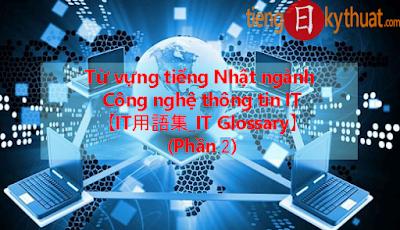 Từ vựng tiếng Nhật ngành Công nghệ thông tin IT【IT用語集_IT Glossary】(Phần 2)