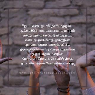 tamil-friendship