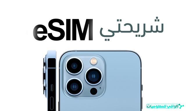 لأوّل مرّة.. هواتف الآيفون 13 تدعم شريحة eSIM مزدوجة