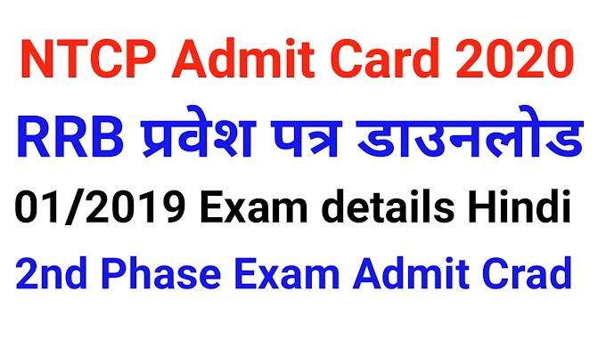 Railway RRB (NTPC) Varoius Post Admit Card, Phase Exam Notice 2021
