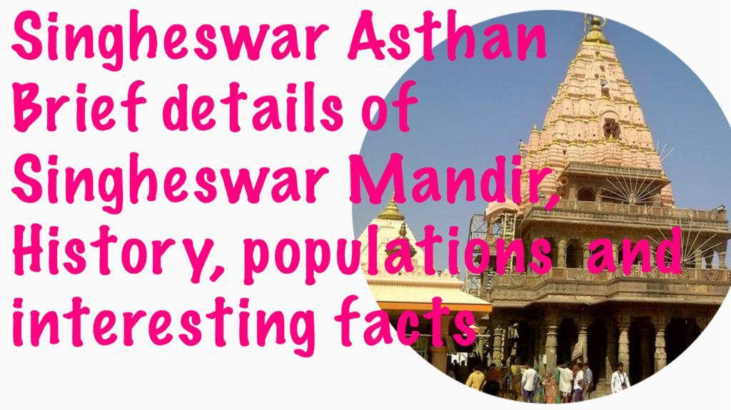 singheshwar sthan and singheswar