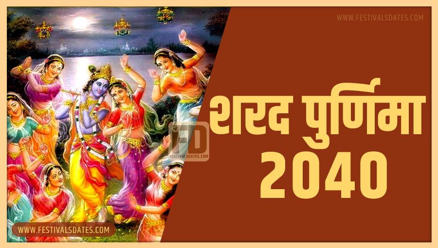2040 शरद पूर्णिमा तारीख व समय भारतीय समय अनुसार
