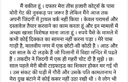 Car Me Lash Hindi PDF