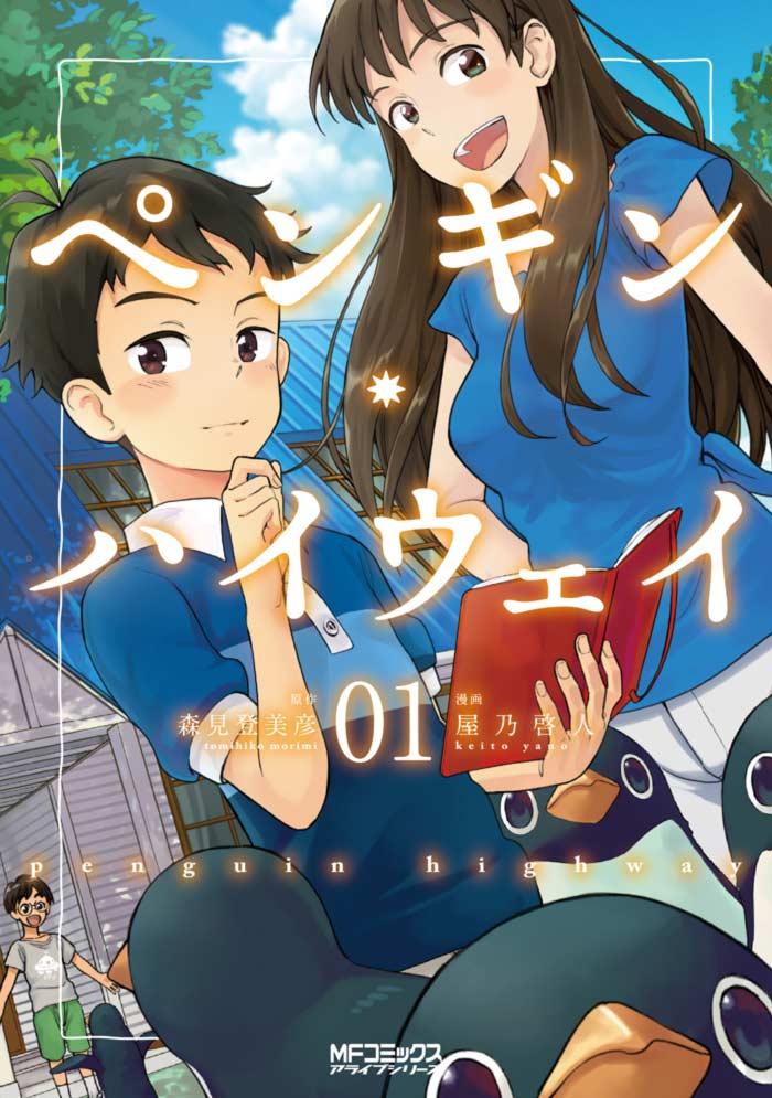 Penguin Highway manga (Keito Yano) - Media Factory, 2018