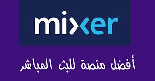 موقع Mixer للبث المباشر يتفوق علي تويتش