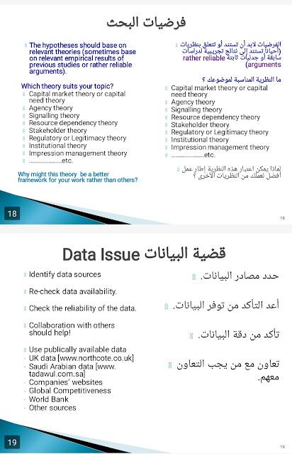 مكونات المقالة العلمية الجيدة باللغتين IMG_20201102_190925.