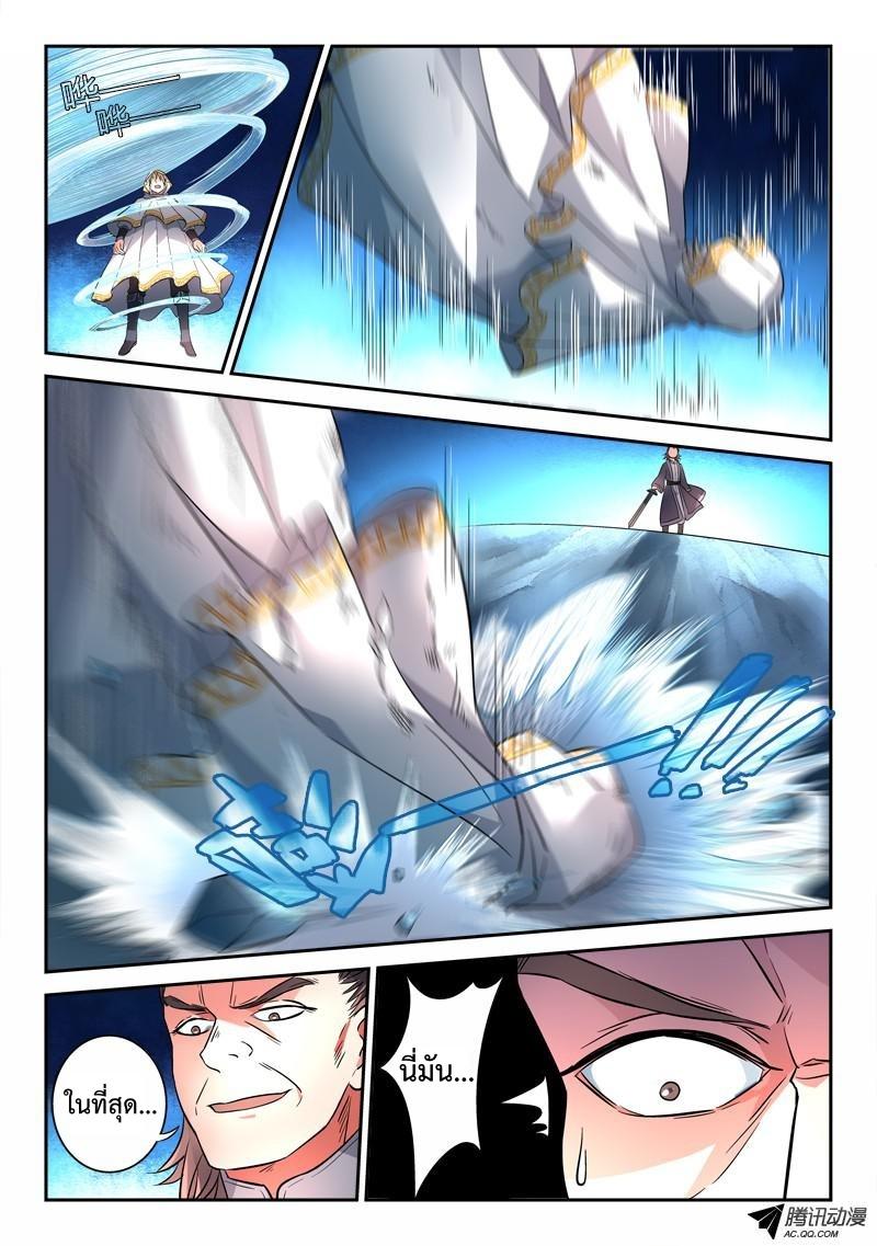 อ่านการ์ตูน Spirit Blade Mountain 118 ภาพที่ 9