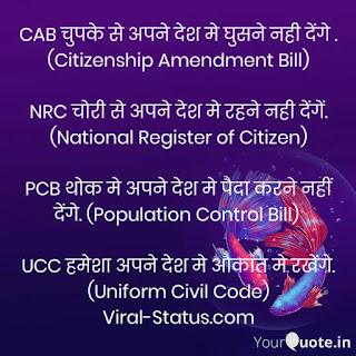 PCB) Population Control Bill Whatsapp Status