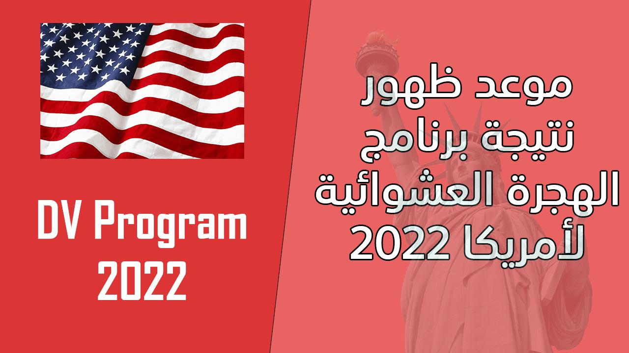 موعد ظهور نتيجة الهجرة العشوائية لأمريكا 2021/2022