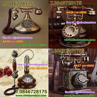 โทรศัพท์นาฬิกาโบราณวินเทจ