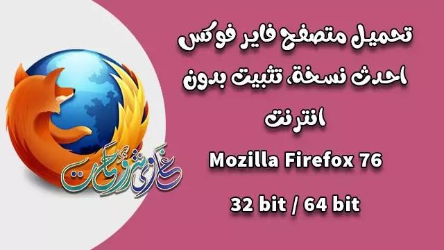 تحميل احد نسخة من متصفح فاير فوكس Mozilla Firefox 76 للنسختين 32 بت / 64 بت
