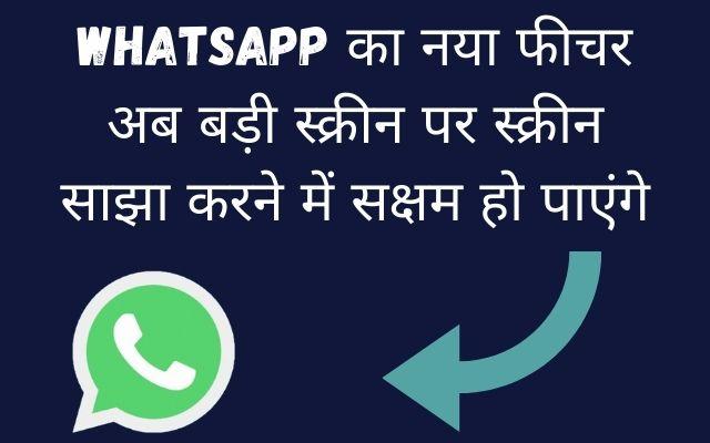 whatsapp new update 2020, whatsapp new features, whatsapp latest update, whatsapp web is offering messenger rooms feature