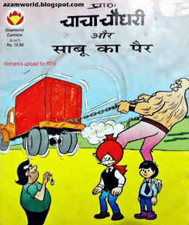 Chacha-Chaudhary-Aur-Sabu-Ka-Pair-Comics-in-Hindi-PDF-Book-Free-Download
