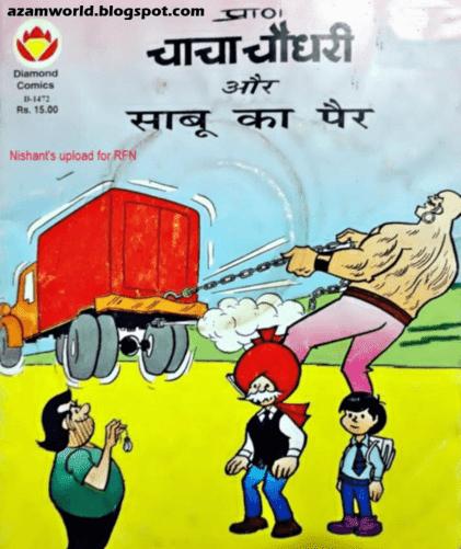चाचा चौधरी और साबू का पैर कॉमिक्स इन हिंदी पीडीऍफ़ पुस्तक | Chacha Chaudhary Aur Sabu Ka Pair Comics in Hindi PDF Book Free Download