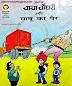 [PDF] Download Chacha Chaudhary Aur Sabu  Ka Pair in Pdf | चाचा चौधरी और साबू का पैर