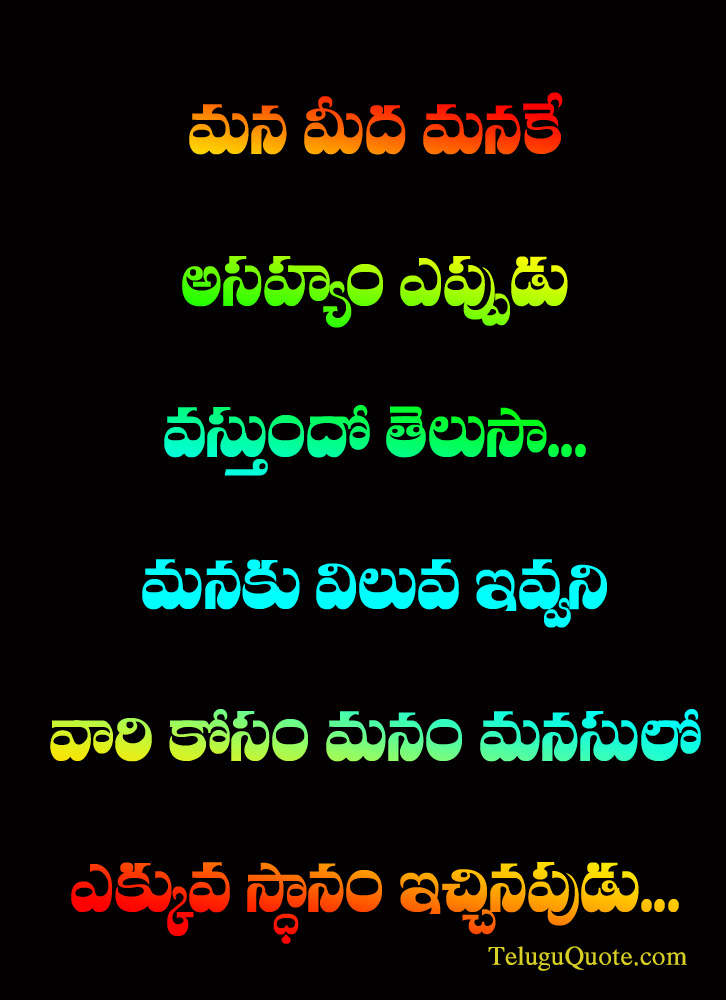 Telugu Sad Quotes