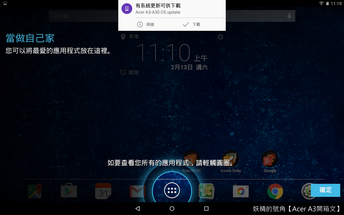 Screenshot 2016 02 13 11 10 05 - [開箱] ACER Iconia Tab A3-A30 10.1吋平板電腦
