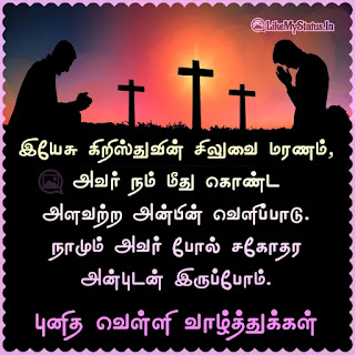 Good Friday Valthukkal