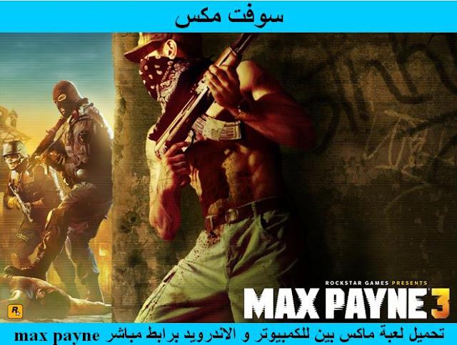تحميل لعبة ماكس بين للكمبيوتر والاندرويد برابط مباشر download max payne free