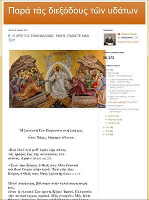 http://newanapalmoi.blogspot.gr/2018/04/blog-post_26.html