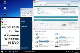 Win10PE SE 2019 بناء بيئة PE باستخدام قرص Windows 10 DVD
