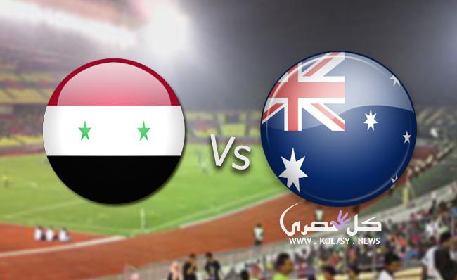 نتيجة مباراة سوريا واستراليا اليوم تنتهي بهزيمة منتخب سوريا بنتيجة اهداف 2-1 ضمن تصفيات آسيا لكأس العالم 2018