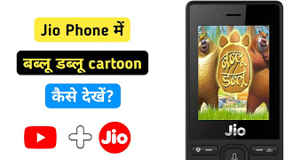 Jio Phone Me Bablu Dablu Kaise Dekhe