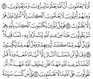 Tafsir Surat Al-Baqarah Ayat 76, 77, 78, 79, 80