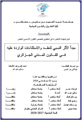 أطروحة دكتوراه: مبدأ الأثر النسبي للعقد والاستثناءات الواردة عليه في القانون المدني الجزائري PDF