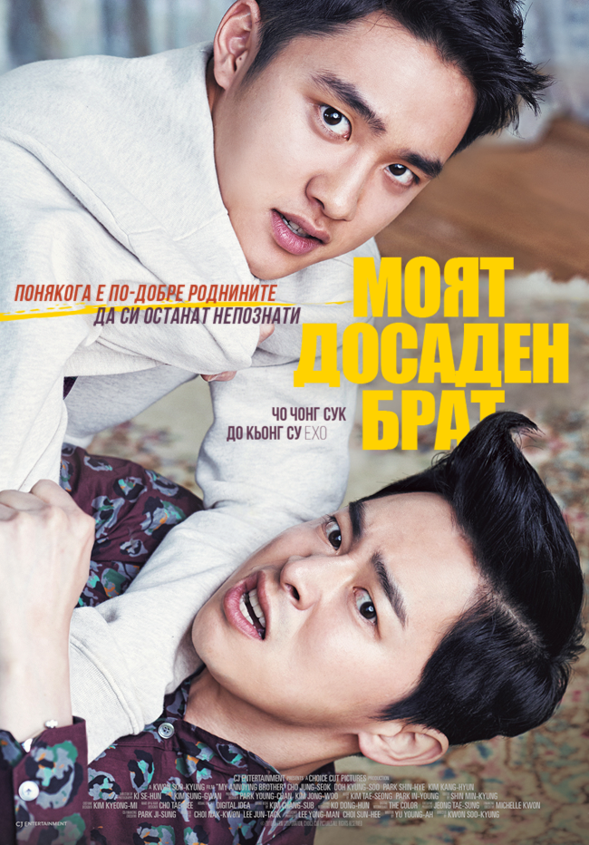 My_Annoying_Brother_BG_poster_version01.