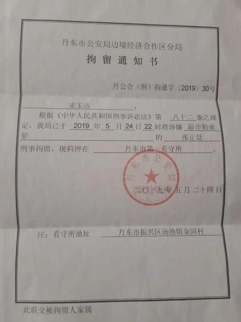辽宁丹东访民宋玉洁中秋节前遭拘留,拒受维稳补助费的夫妇俩被关入看守所