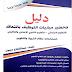 دليل تحظير مباريات التوظيف بالتعاقد ( التعليم الإبتدائي، الإعدادي و الثانوي) PDF