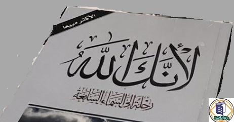 تحميل و قراءه كتاب لانك الله بصيغه pdf مجانا
