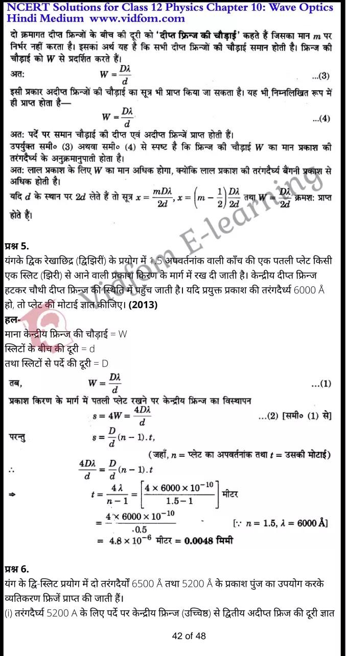class 12 physics chapter 10 light hindi medium 42