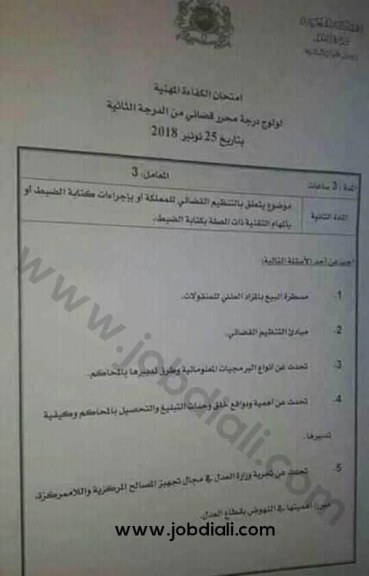 Exemple Concours de Recrutement d'un Rédacteur Judiciaire 2ème grade 2018 - Ministère de la justice