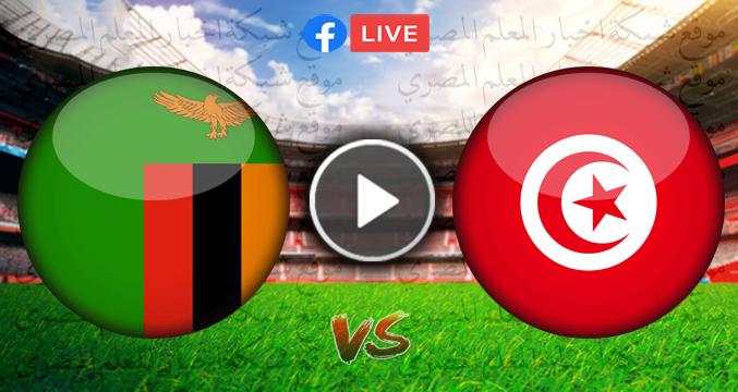 الأن يوتيوب | لايف مشاهدة مباراة زامبيا وتونس بث مباشر بتاريخ اليوم 7-9-2021 في تصفيات كأس العالم 2022 أفريقيا