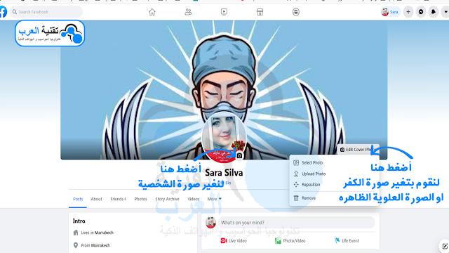 تعديل الصور الشخصية وصورة الكفر عند إنشاء حساب فيس بوك