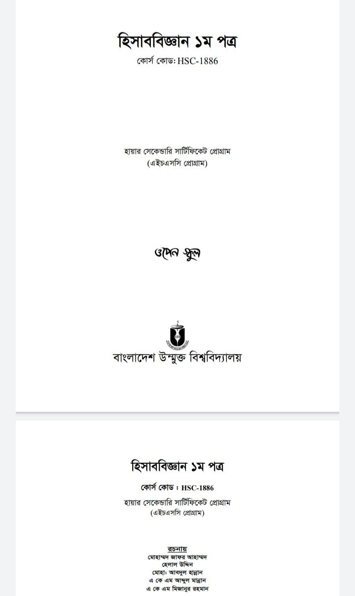 এইচএসসি বাউবি হিসাববিজ্ঞান ১ম পত্র বই pdf | উন্মুক্ত বিশ্ববিদ্যালয়ের এইচএসসি হিসাববিজ্ঞান ১ম পত্র বই pdf-সোর্সকোড ১৮৮৬ | হিসাববিজ্ঞান ১ম পত্র বাউবি সৃজনশীল বই