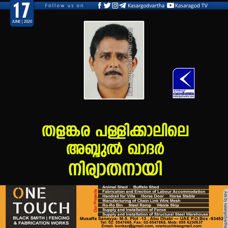 Kerala, News, Obituary, thalangara pallikkal abdul kadher passed away
