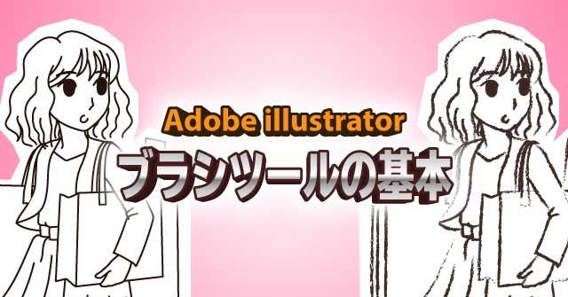 イラレ 筆のタッチで描くには? ブラシツールの基本 illustrator CC 使い方