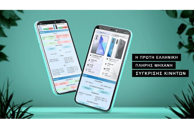 TechValue «Σύγκριση Κινητών» - Η καλύτερη μηχανή σύγκρισης κινητών στην Ελλάδα