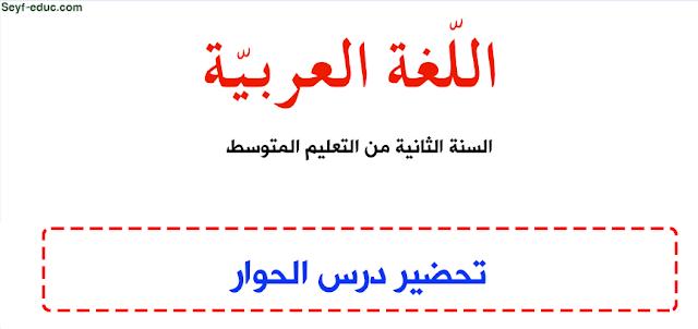 تحضير درس الحوار للسنة الثانية متوسط في مادة اللغة العربية