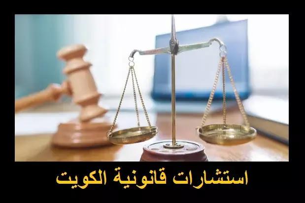 استشارات قانونية الكويت,استشارات قانونية ,رقم محامي للاستشارة مجانا