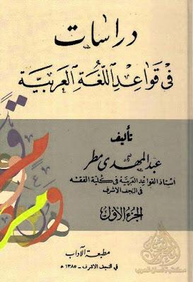 دراسات في قواعد اللغة العربية (الجزء الأول) عبد المهدي مطر , pdf