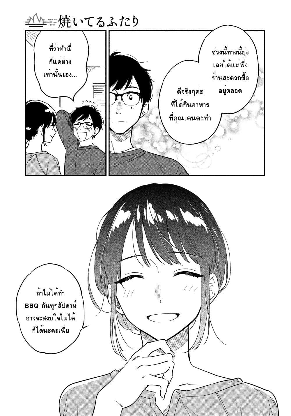 อ่านการ์ตูน Yaiteru Futari ตอนที่ 9 หน้าที่ 13