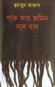 Pak Sar Jomin Sad Bad - Humayun Azad - Bangla Pdf
