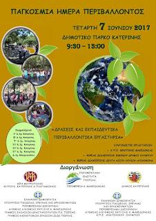 Γιορτάζουμε την Παγκόσμια Ημέρα Περιβάλλοντος
