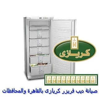 صيانة ديب فريزر كريازى بالقاهرة و المحافظات