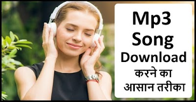 बड़ी आसानी से Mp3 Latest Song Download कैसे करे ?
